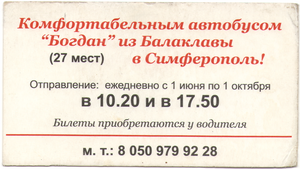 Iola, carte de vizita